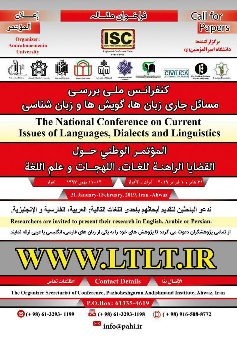 بررسی مسائل جاری زبان ها، گویش ها و زبان شناسی ؛اهواز - بهمن 97