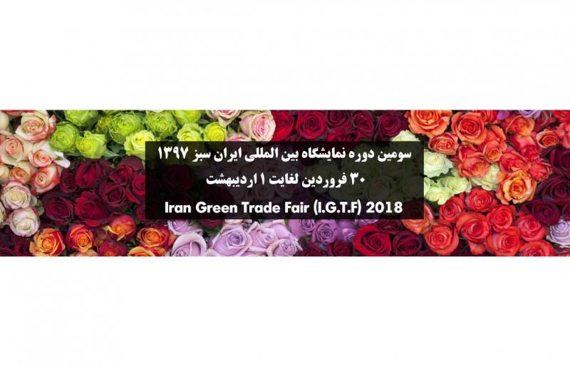 نمایشگاه بین المللی ایران سبز ؛تهران سومین دوره - فروردین 97