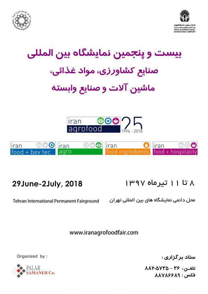 نمایشگاه بین المللی صنايع كشاورزي، موادغذایي، ماشین آلات و صنايع وابسته - اگروفود ۲۰۱۸ ؛تهران - تیر 97