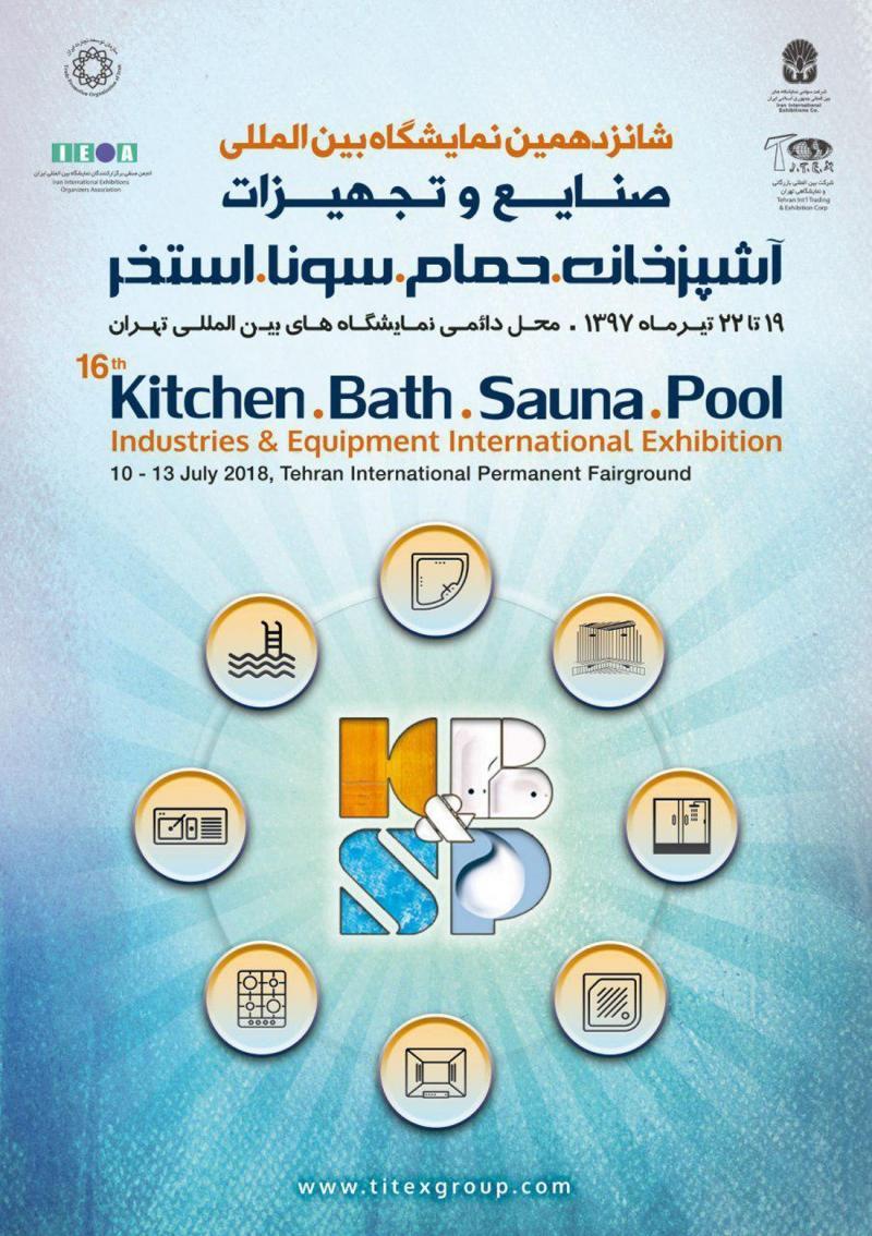 نمایشگاه بین المللی صنایع و تجهیزات آشپزخانه، حمام، سونا و استخر ؛تهران - تیر 97