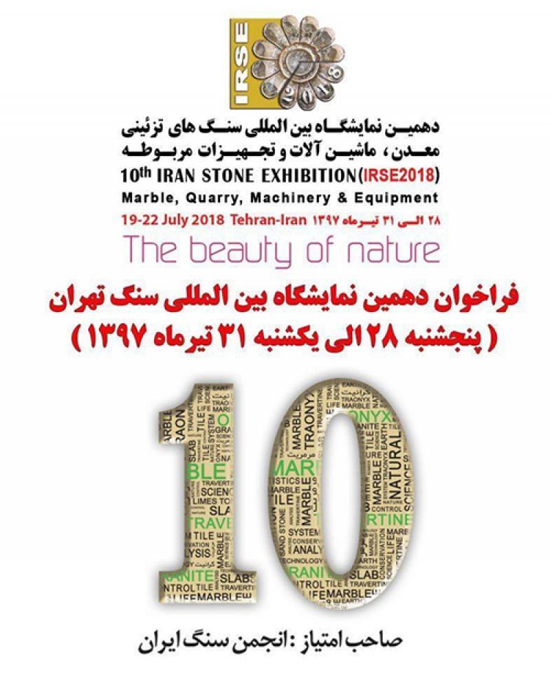 نمایشگاه بین المللی سنگهای تزئینی، معدن، ماشین آلات و تجهیزات مربوطه  ؛تهران - تیر 97