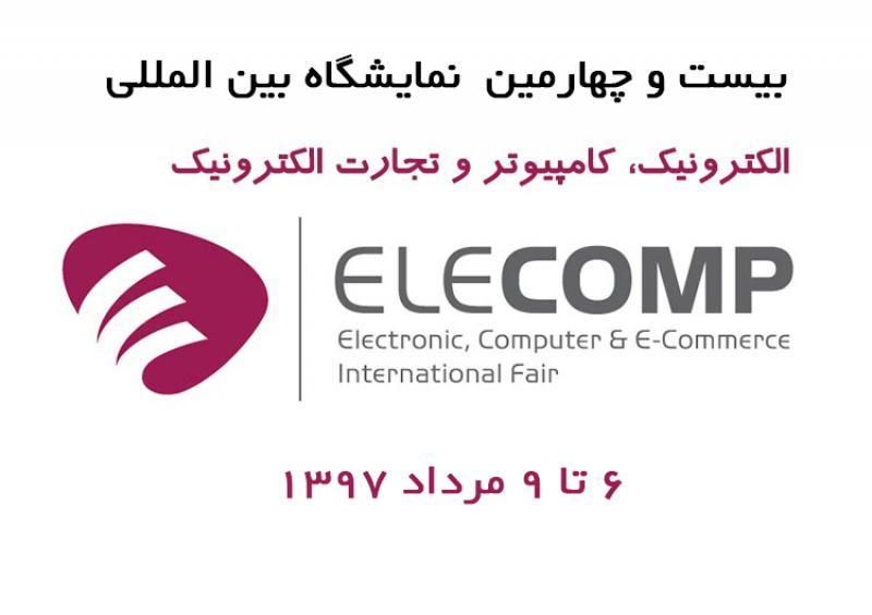 نمایشگاه بین المللی الکترونیک، کامپیوتر و تجارت الکترونیک (الکامپ) ؛تهران - مرداد 97