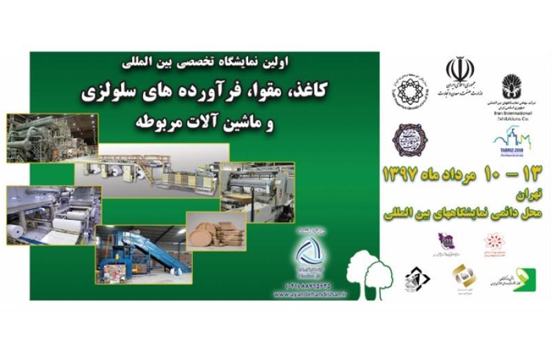 نمایشگاه کاغذ، مقوا، فرآورده های سلولزی و ماشین آلات مربوطه  ؛تهران - مرداد 97