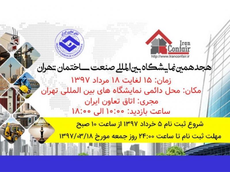 نمایشگاه بین المللی صنعت ساختمان ؛تهران - مرداد 97