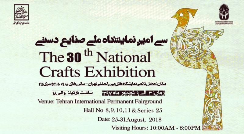 نمایشگاه ملی صنایع دستی ؛تهران - شهریور 97
