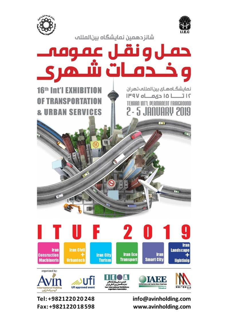نمایشگاه حمل و نقل عمومی و خدمات شهری  ؛تهران - دی 97