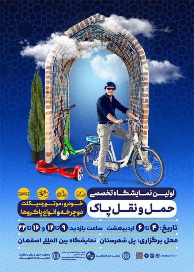 نمایشگاه حمل و نقل پاک ,خودرو , موتور سیکلت و انواع پاکروها؛ اصفهان - اردیبهشت 97