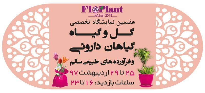 نمایشگاه گل و گیاه و گیاهان دارویی؛ اصفهان - اردیبهشت 97