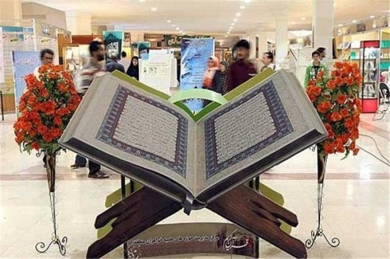 نمایشگاه قرآن؛ اصفهان - خرداد 97