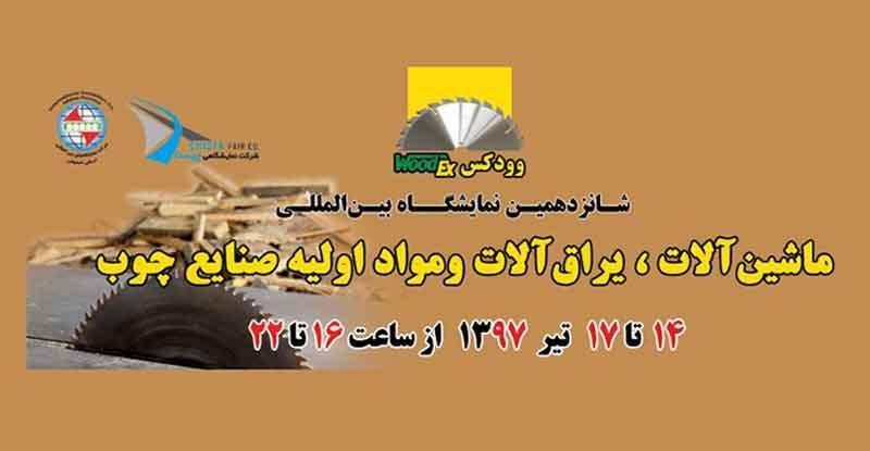نمایشگاه ماشین آلات، یراق آلات و مواد اولیه صنایع چوب ؛ اصفهان - تیر 97