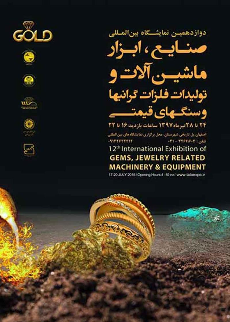 نمایشگاه صنایع، ابزار، ماشین آلات و تولیدات فلزات گرانبها و سنگهای قیمتی ؛ اصفهان - تیر 97