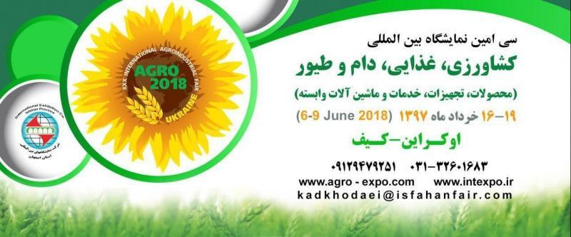 نمایشگاه کشاورزی، غذایی، دام و طیور (محصولات، تجهیزات، خدمات و ماشین آلات وابسته) ؛کیف - خرداد 97