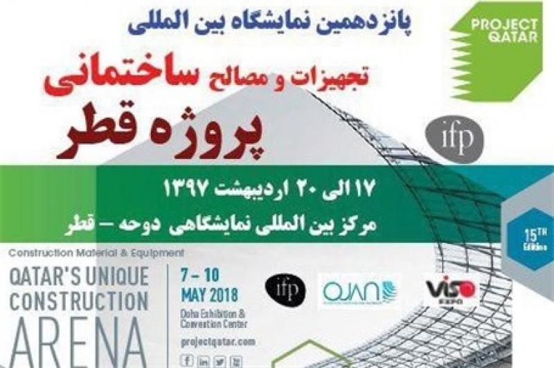 نمایشگاه تجهیزات و مصالح ساختمانی پروژه قطر اردیبهشت 97