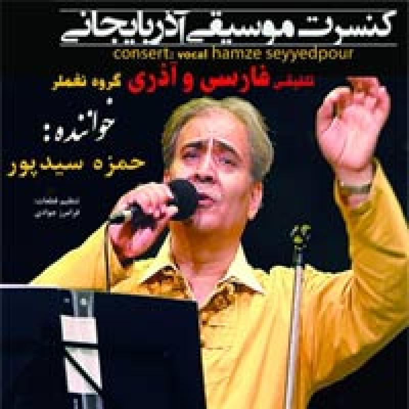 کنسرت آذربایجانی گروه نغمه لر؛تهران - فروردین 97