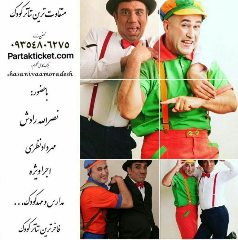 تئاتر ماجراهای حسنی و عمو رادش؛اصفهان - اردیبهشت 97