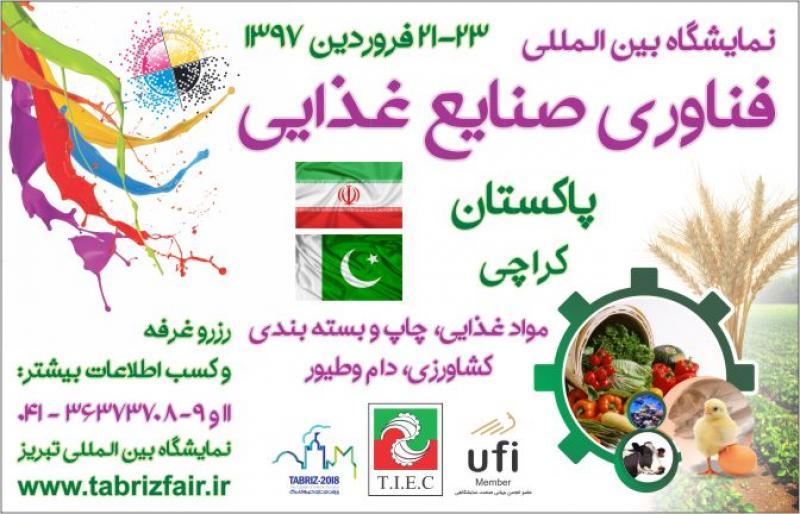 نمایشگاه موادغذایی، کشاورزی، دام و طیور، چاپ وبسته بندی و صنایع وابسته ؛کراچی -  فروردین97