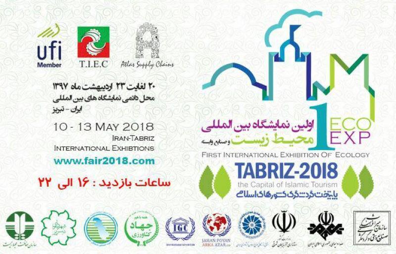 اولین نمایشگاه محیط زیست ایران ؛تبریز - اردیبهشت97