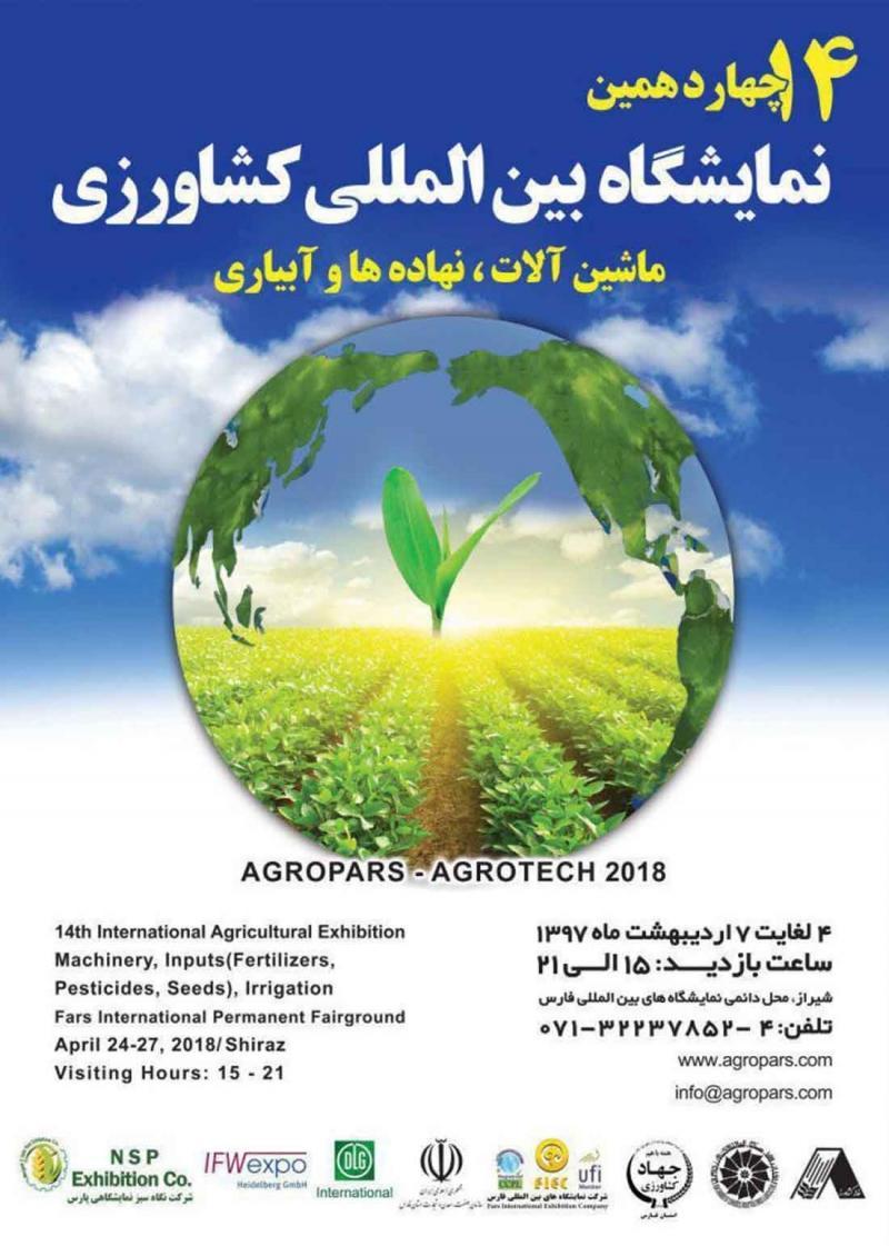 نمایشگاه ماشین آلات کشاورزی، نهاده ها و آبیاری ؛ شیراز - اردیبهشت 97