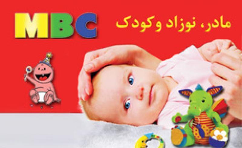 نمایشگاه مادر و نوزاد ؛شیراز - خرداد و تیر  97