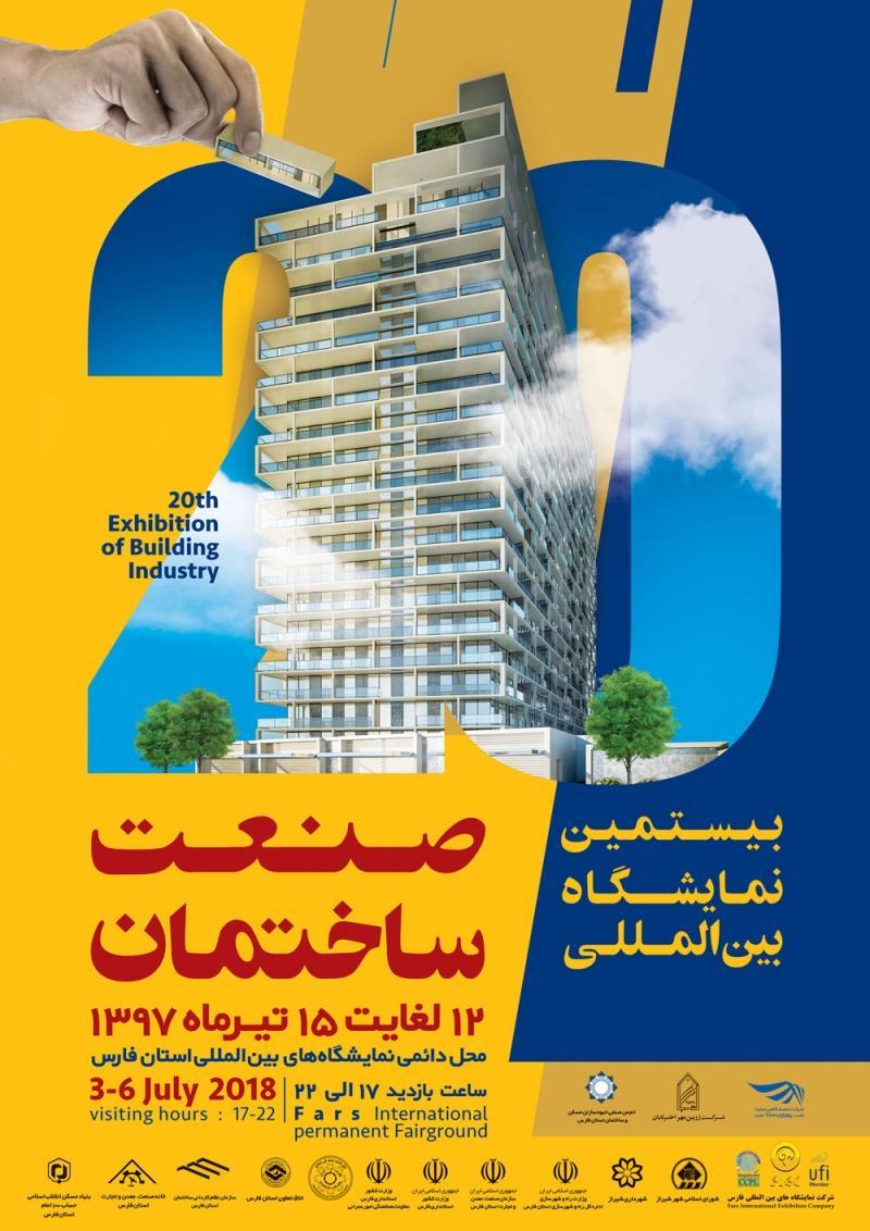 نمايشگاه صنعت ساختمان؛شیراز - تیر  97