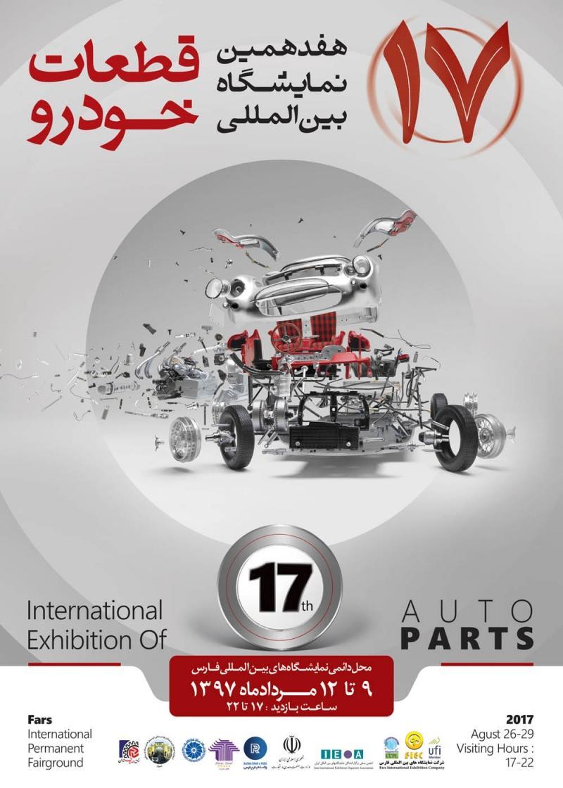 نمايشگاه قطعات خودرو ؛شیراز - مرداد  97
