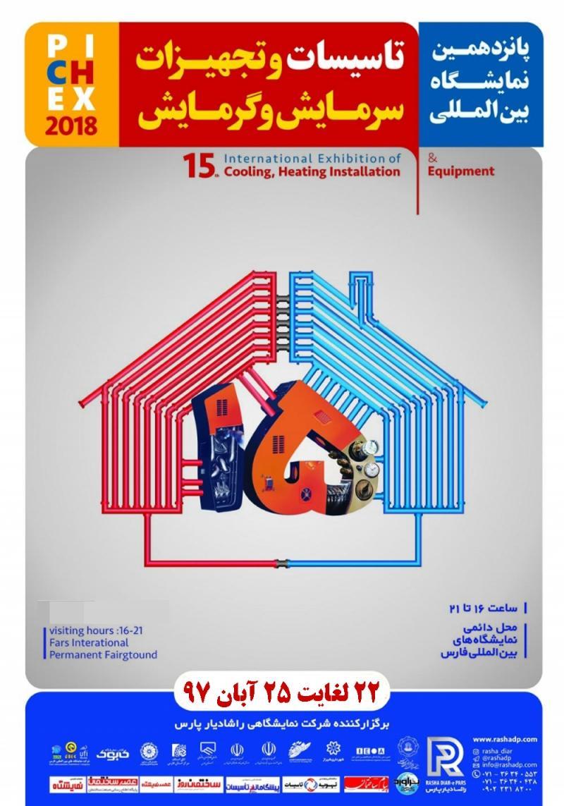 نمایشگاه تاسیسات و تجهیزات سرمایش و گرمایش ؛شیراز - آبان 97