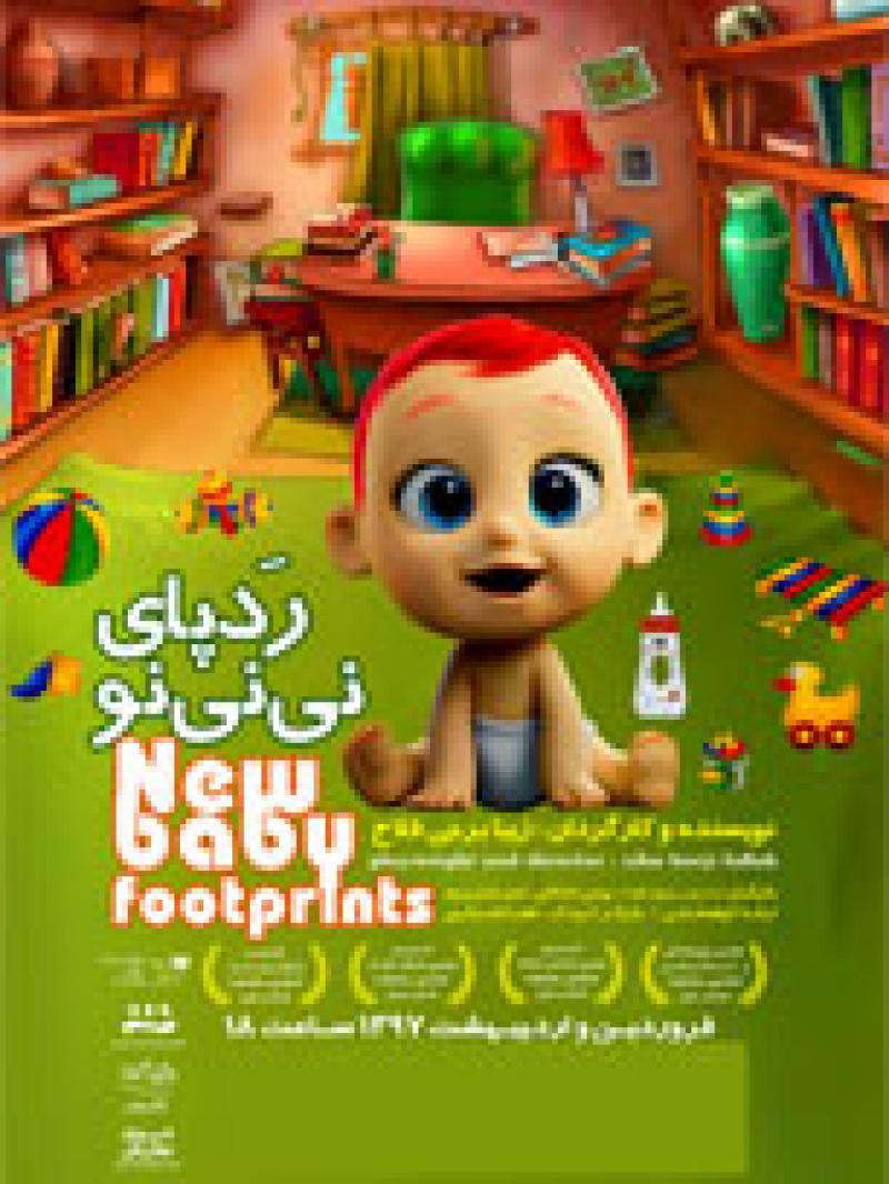 نمایش کودک رد پای نی نی نو ؛تهران -  اردیبهشت و خرداد 97