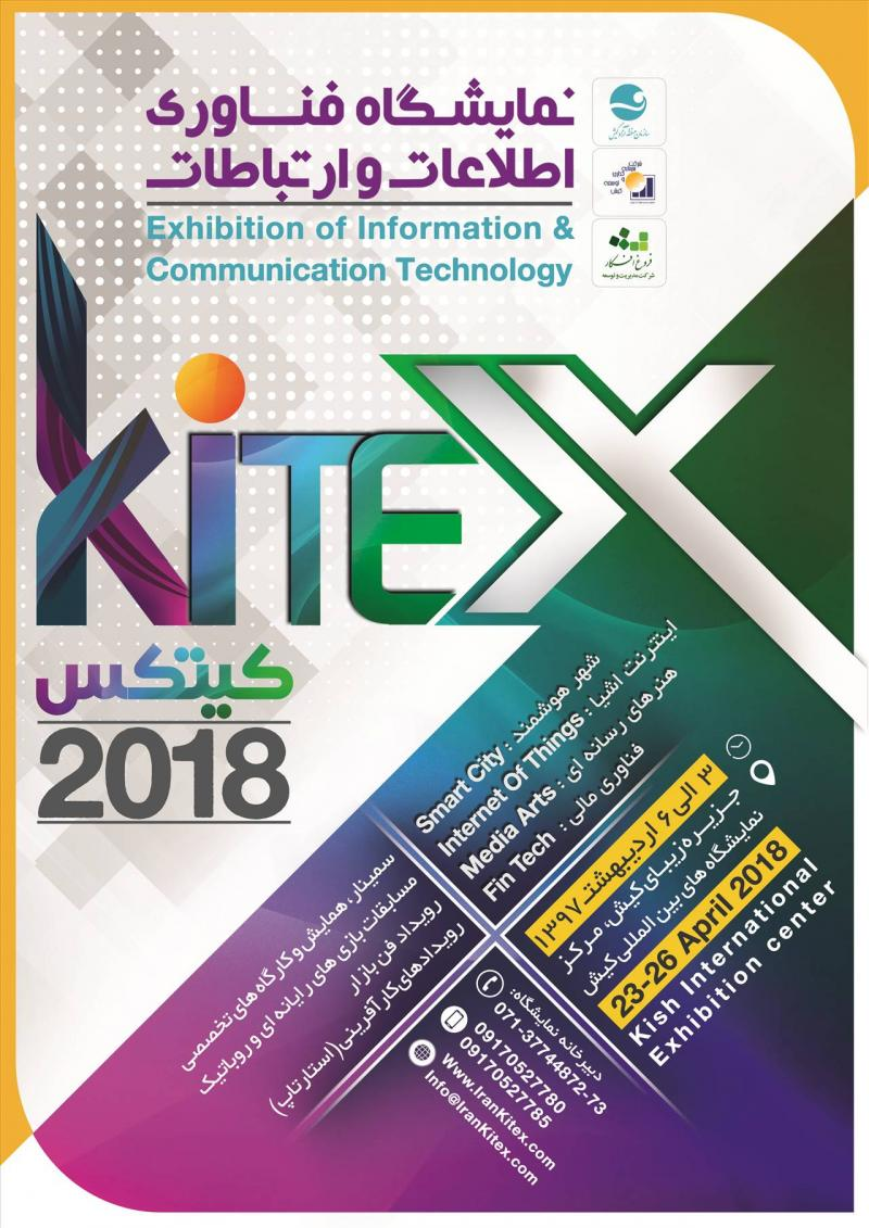 نمایشگاه فناوری اطلاعات و ارتباطات (شهر هوشمند، اینترنت اشیاء وهنرهای رسانه ای) ؛کیش - اردیبهشت 97