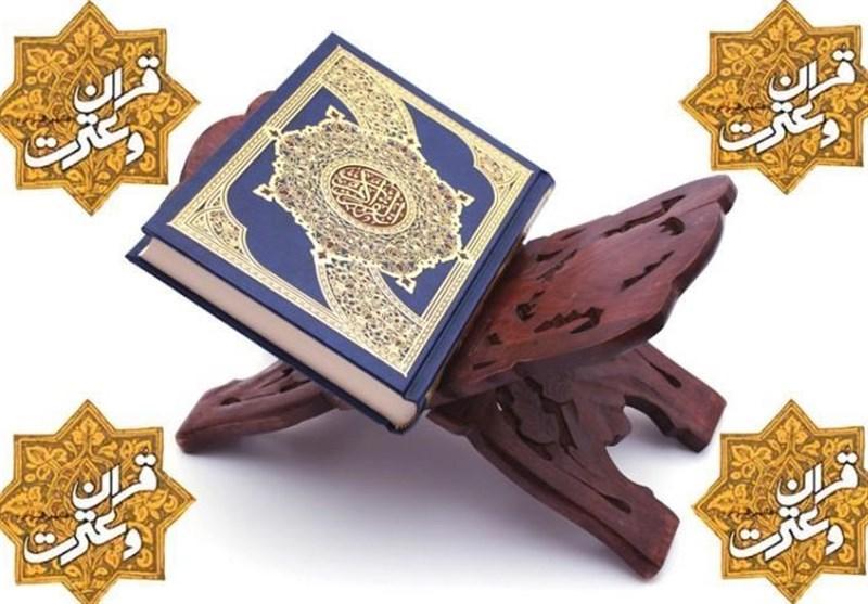 نمایشگاه ضیافت و نمایشگاه قرآن و عترت ؛ زنجان - اردیبهشت 97