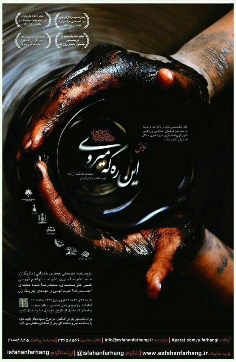 تئاتر این ره که میروی ؛اصفهان - فروردین 97