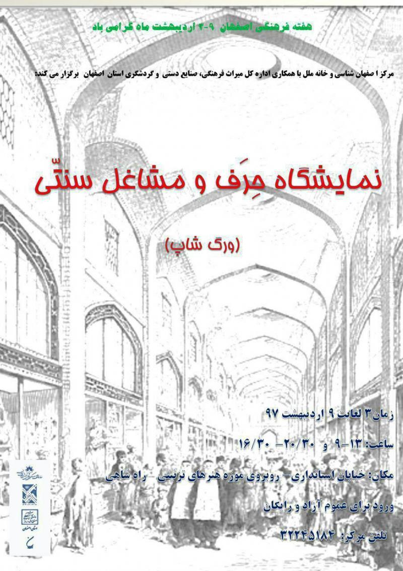 نمایشگاه حرف و مشاغل سنتی {ورکشاپ}؛اصفهان - اردیبهشت 97