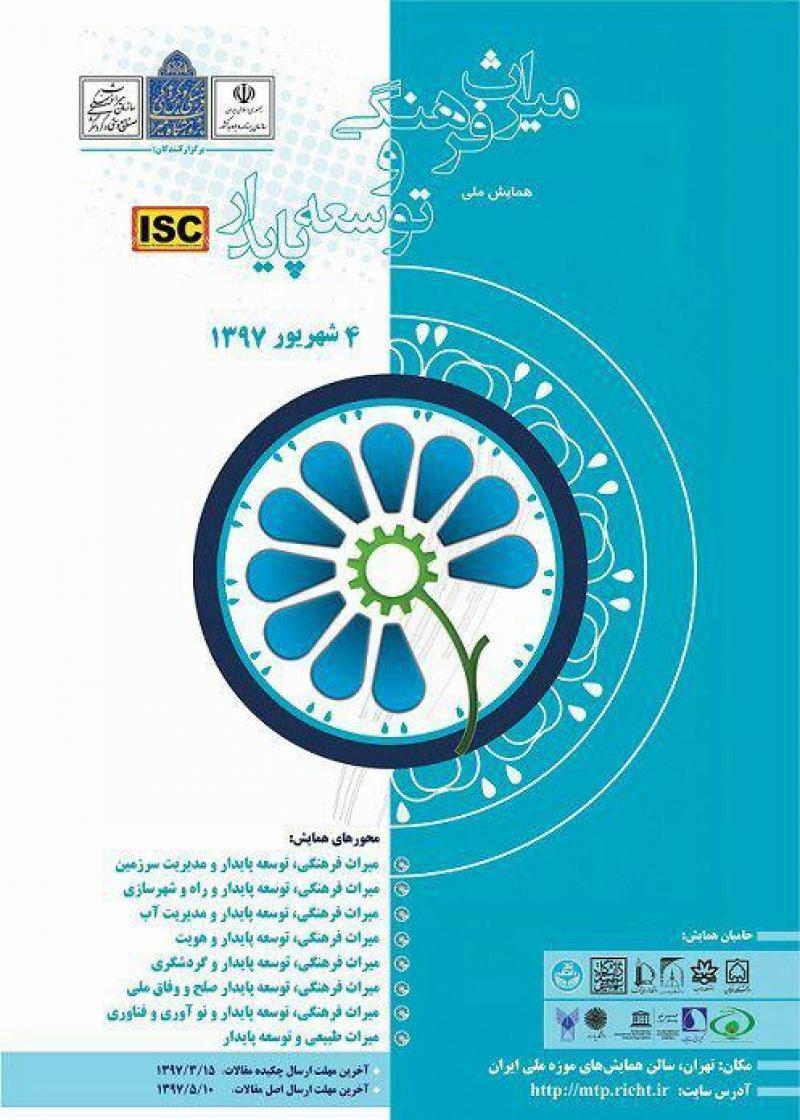 همایش ملی میراث فرهنگی و توسعه پایدار؛ تهران -شهریور 97