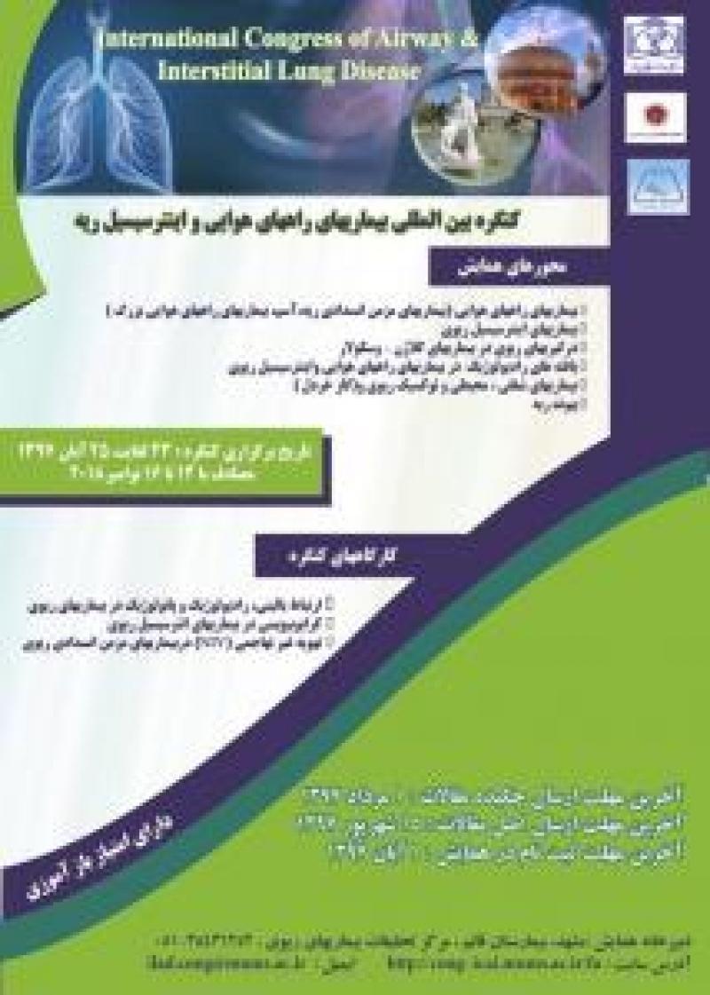 کنگره بیماریهای راههای هوایی و اینترسیسیل ریه ؛مشهد - آبان 97