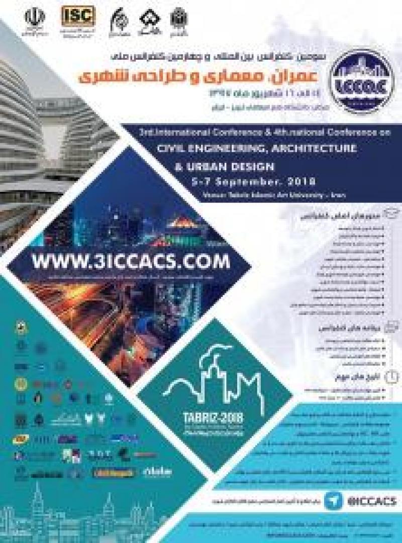کنفرانس عمران، معماری و طراحی شهری ؛تبریز - شهریور 97