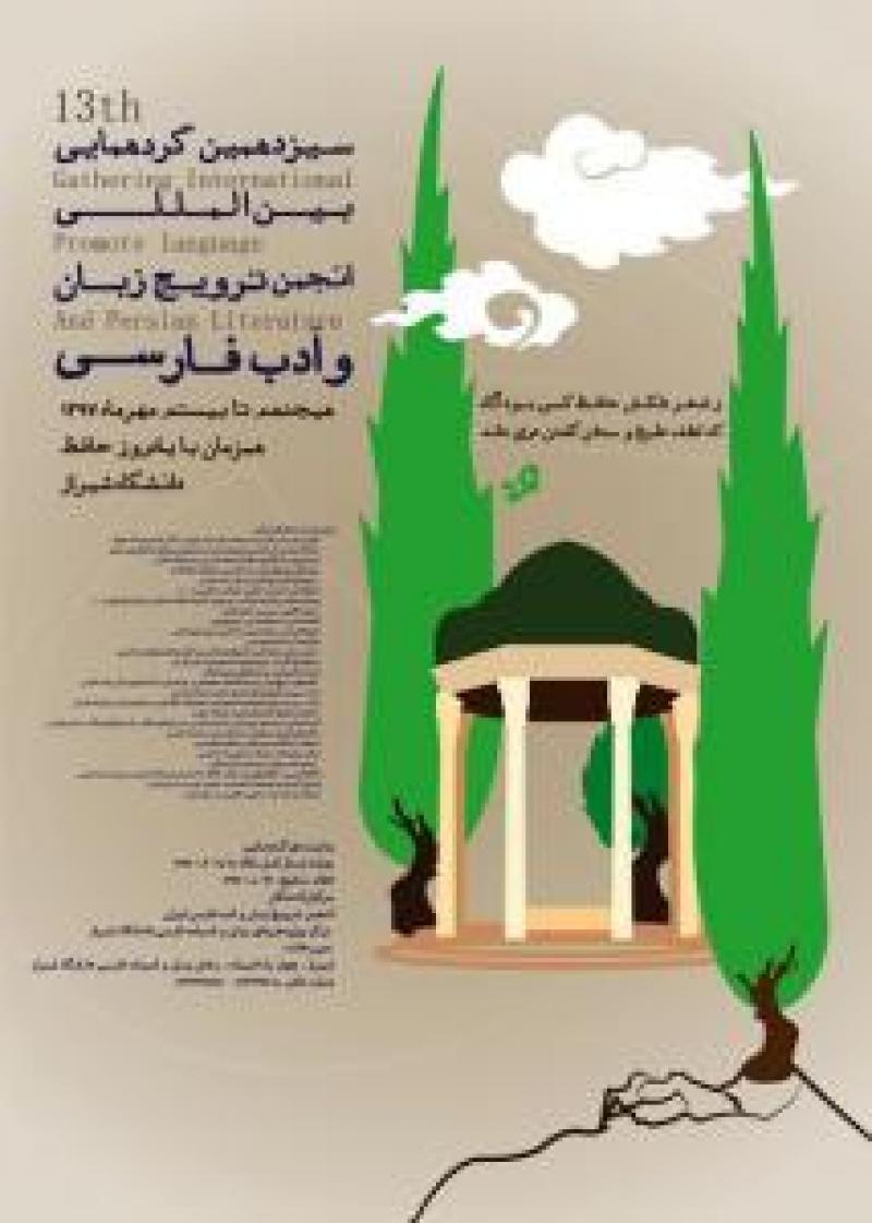 گردهمایی انجمن ترویج زبان و ادب فارسی ؛شیراز- مهر 97