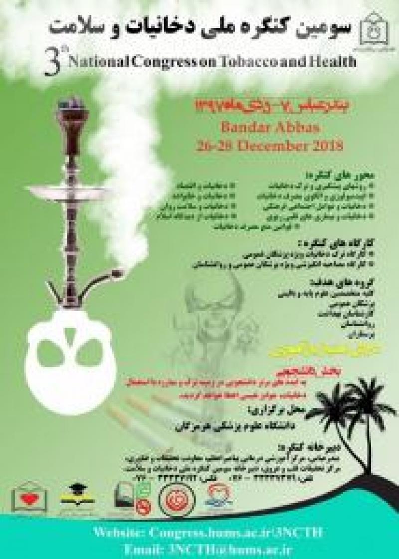 کنگره دخانیات و سلامت ؛بندر عباس - دی 97