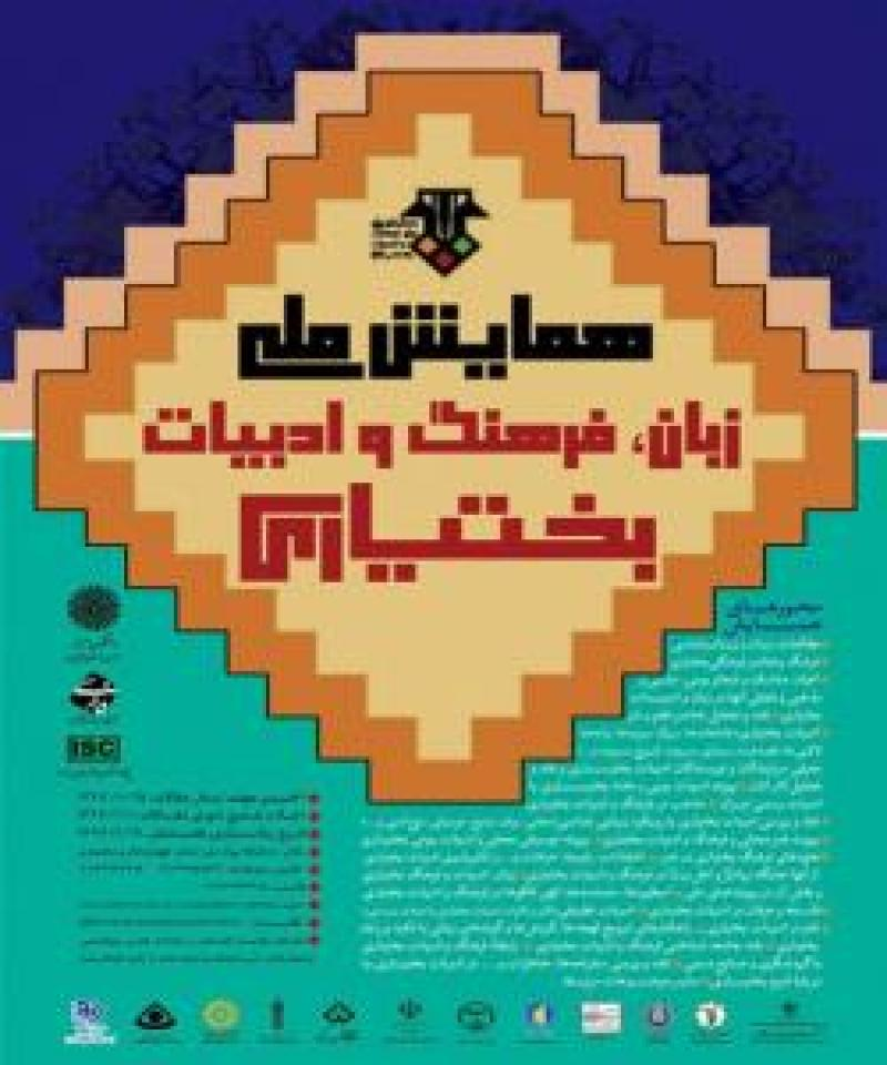 همایش زبان، فرهنگ و ادبیات بختیاری ؛شهرکرد - اردیبهشت 97