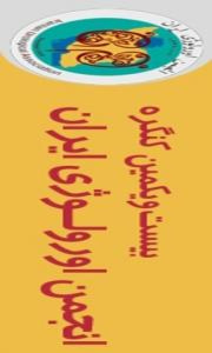 کنگره انجمن اورولوژی ایران ؛تهران - خرداد و تیر 97