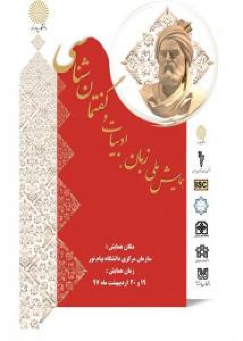 همایش زبان، ادبیات و گفتمان شناسی ؛تهران - اردیبهشت 97