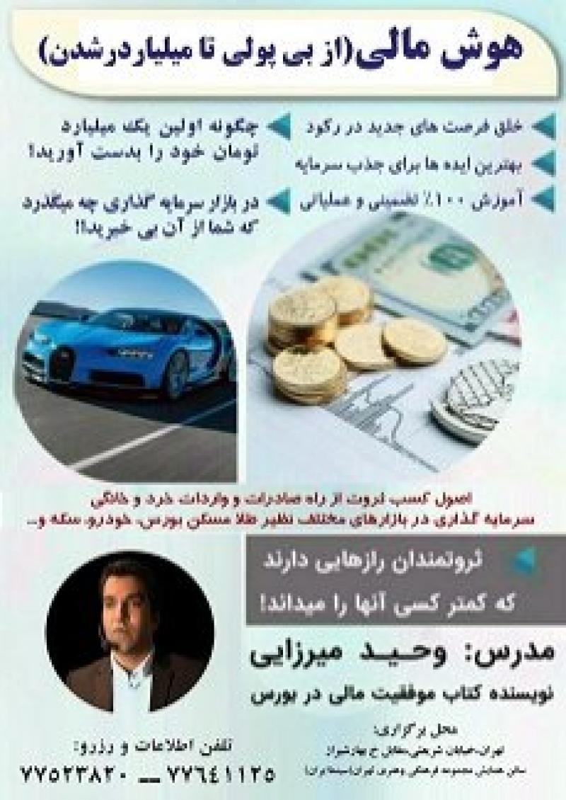 همایش هوش مالی (از بی پولی تا ثروت) تهران فروردین 97