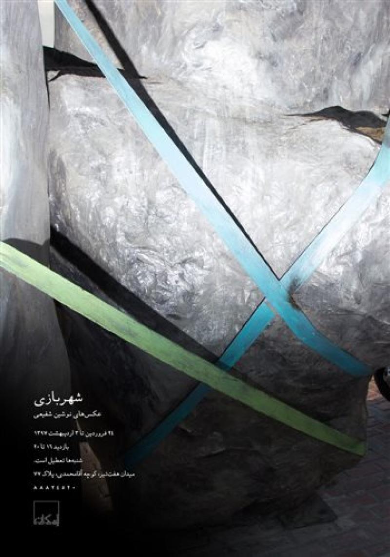نمایشگاه شهربازی؛تهران - فروردین و اردیبهشت 97