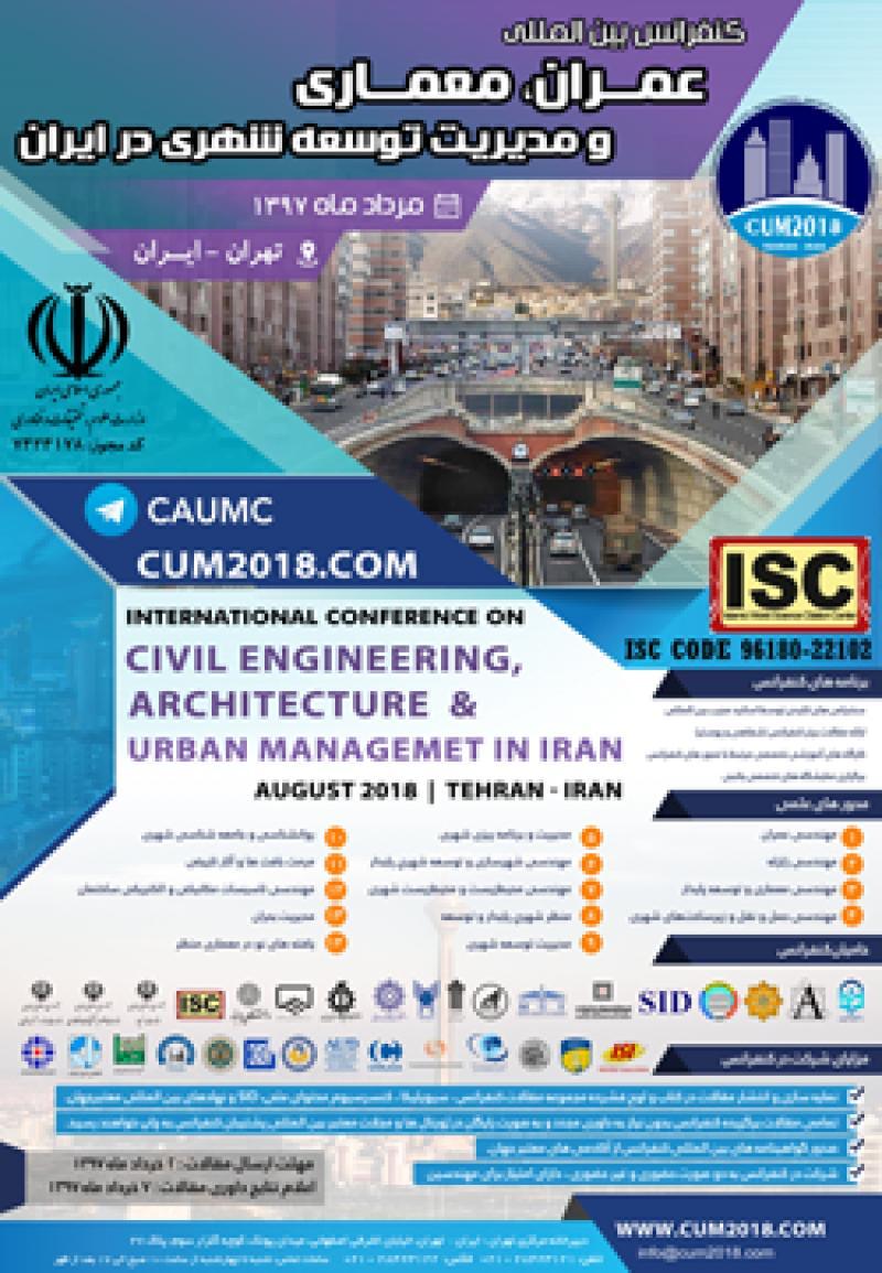 کنفرانس عمران، معماری و مدیریت توسعه شهری در ایران ؛تهران - مرداد 97