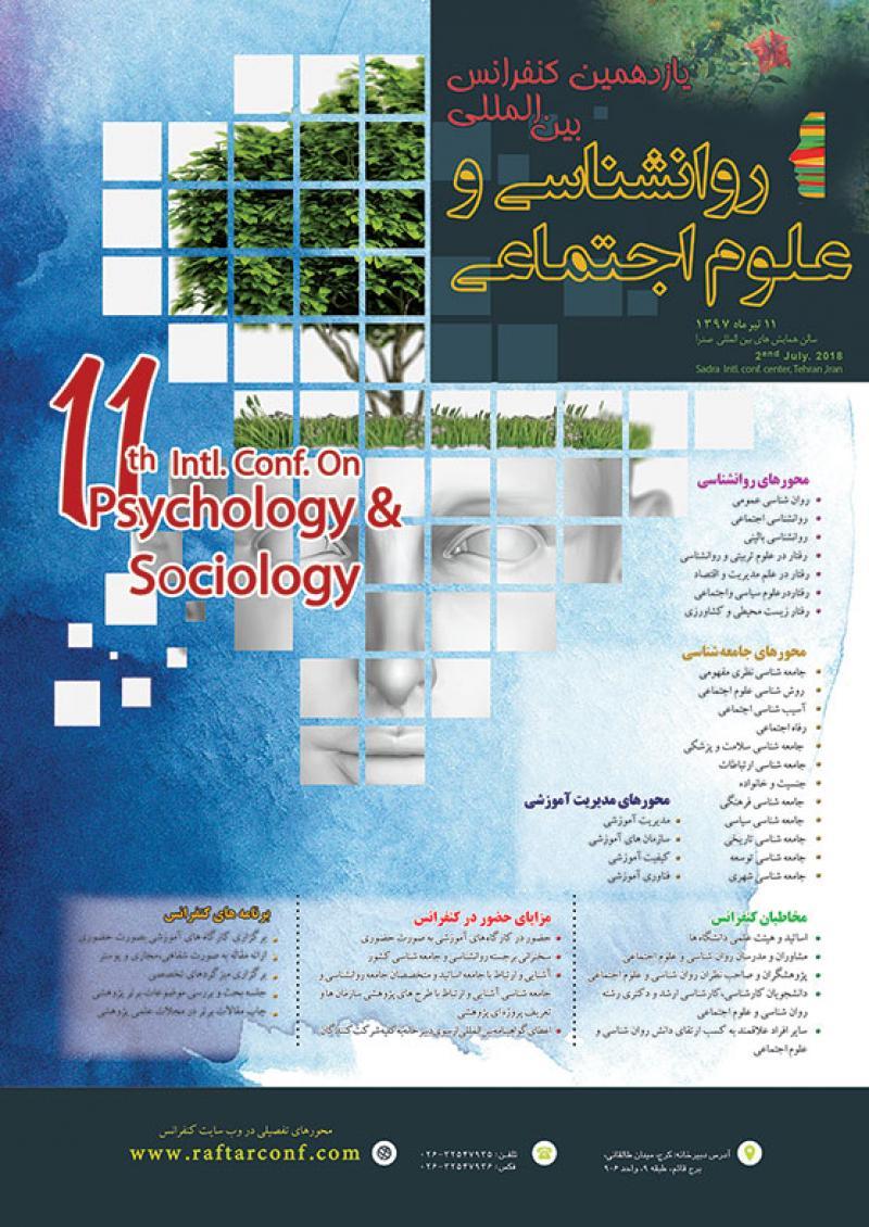 کنفرانس روانشناسی و علوم اجتماعی ؛تهران - تیر 97