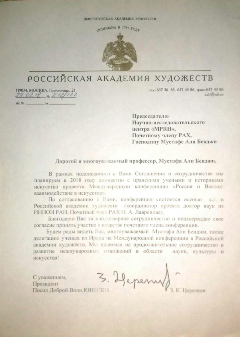 کنفرانس میان رشته ای روسیه و شرق: تعامل در هنر ؛مسکو - مهر 97