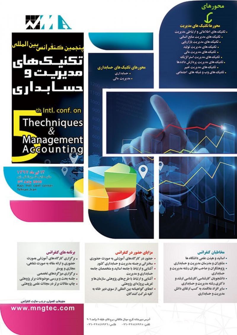 کنفرانس تکنیکهای مدیریت و حسابداری ؛تهران - تیر 97