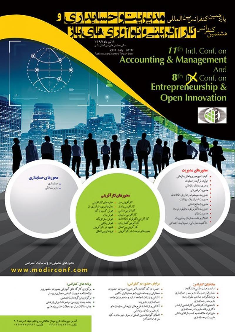 کنفرانس مدیریت و حسابداری و هشتمین کنفرانس کارآفرینی و نوآوری های باز ؛تهران - تیر 97