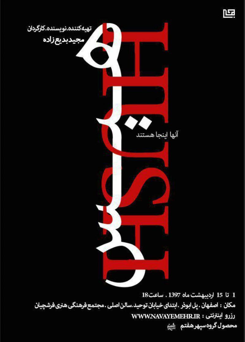 تئاتر هیس آنها اینجا هستند ؛اصفهان - اردیبهشت 97