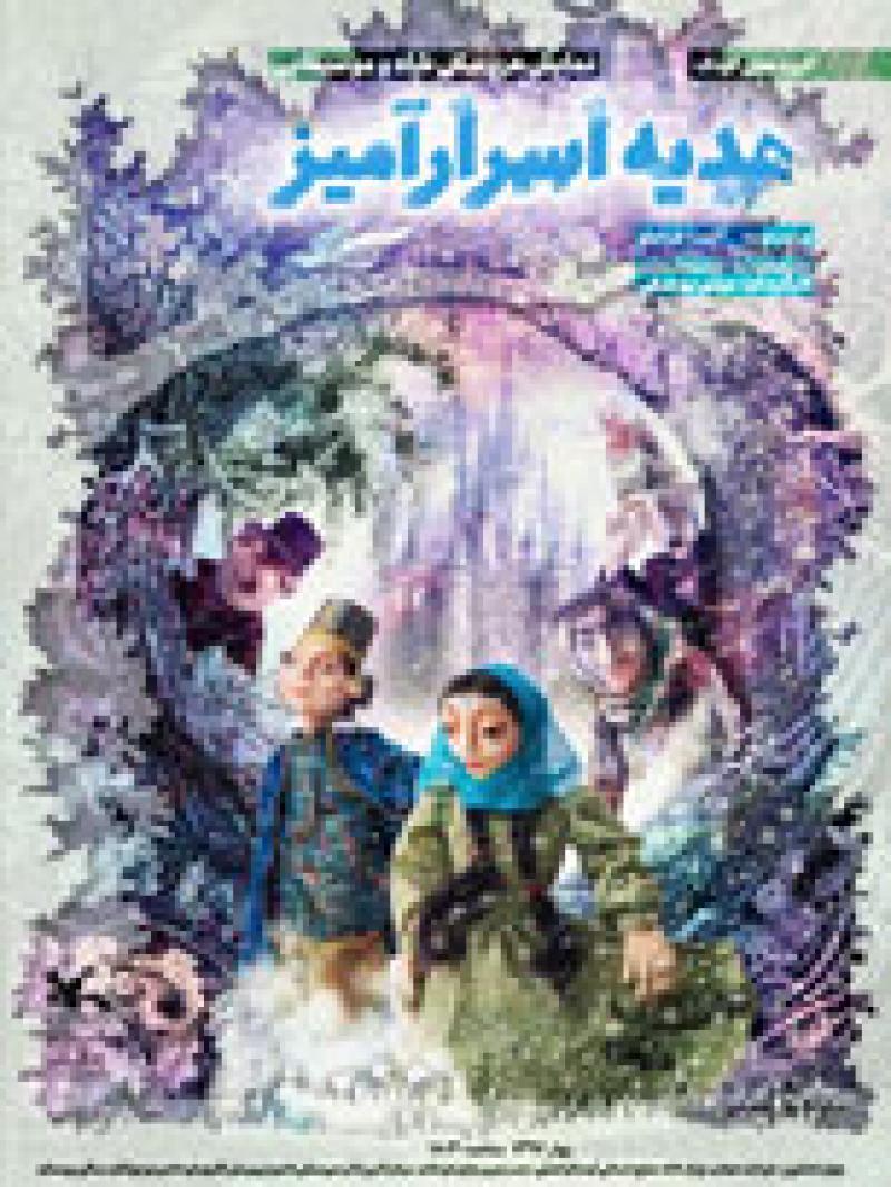 نمایش کودک هدیه اسرار آمیز ؛تهران - فروردین 97