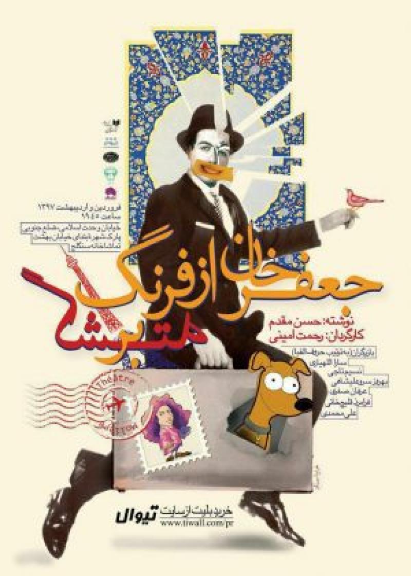 نمایش جعفرخان از فرنگ برگشته ؛تهران - فروردین و اردیبهشت 97