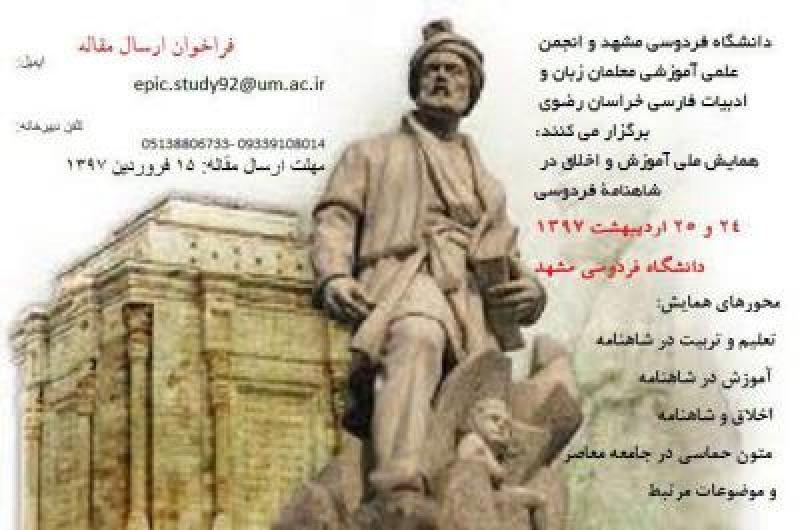 همایش شاهنامه و تعلیم و تربیت ؛مشهد - اردیبهشت 97